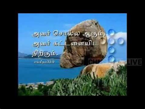 Today Bible Verse in Tamil I Today Bible Word I Tamil